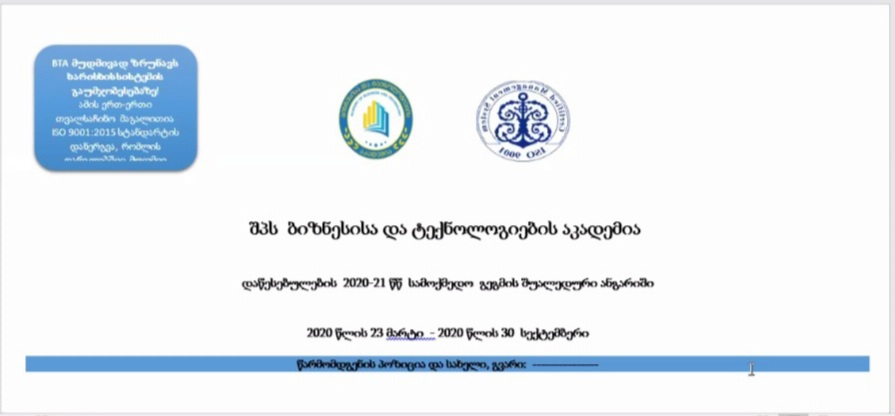 Presentation of the one-year action plan report form
