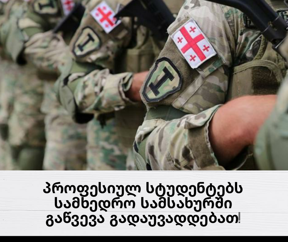 Compulsory military service for professional students will be postponed until the end of the program